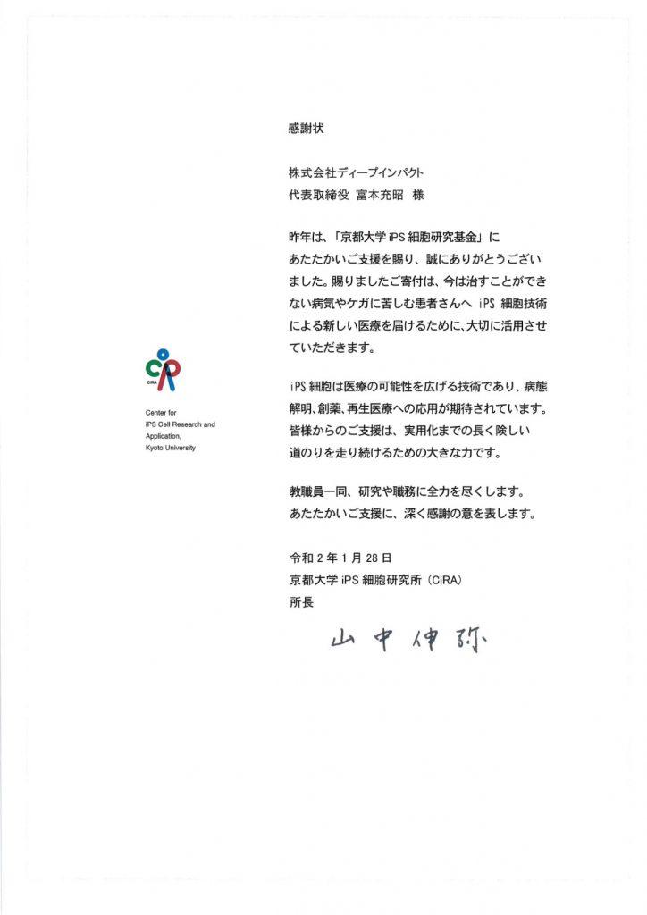 京都大学iPS細胞研究基金 募金による感謝状