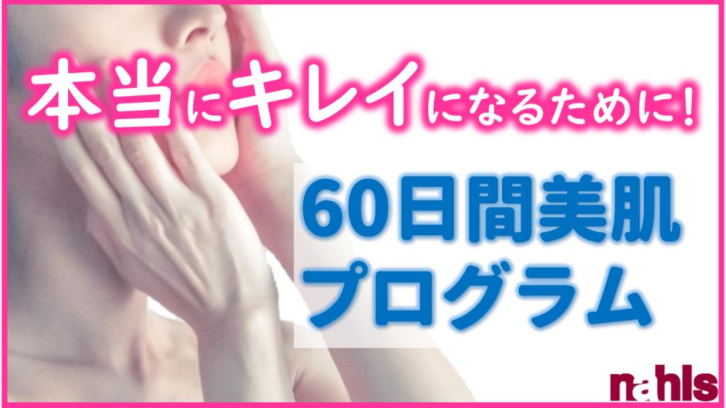 ナールス60日間美肌プログラムの紹介